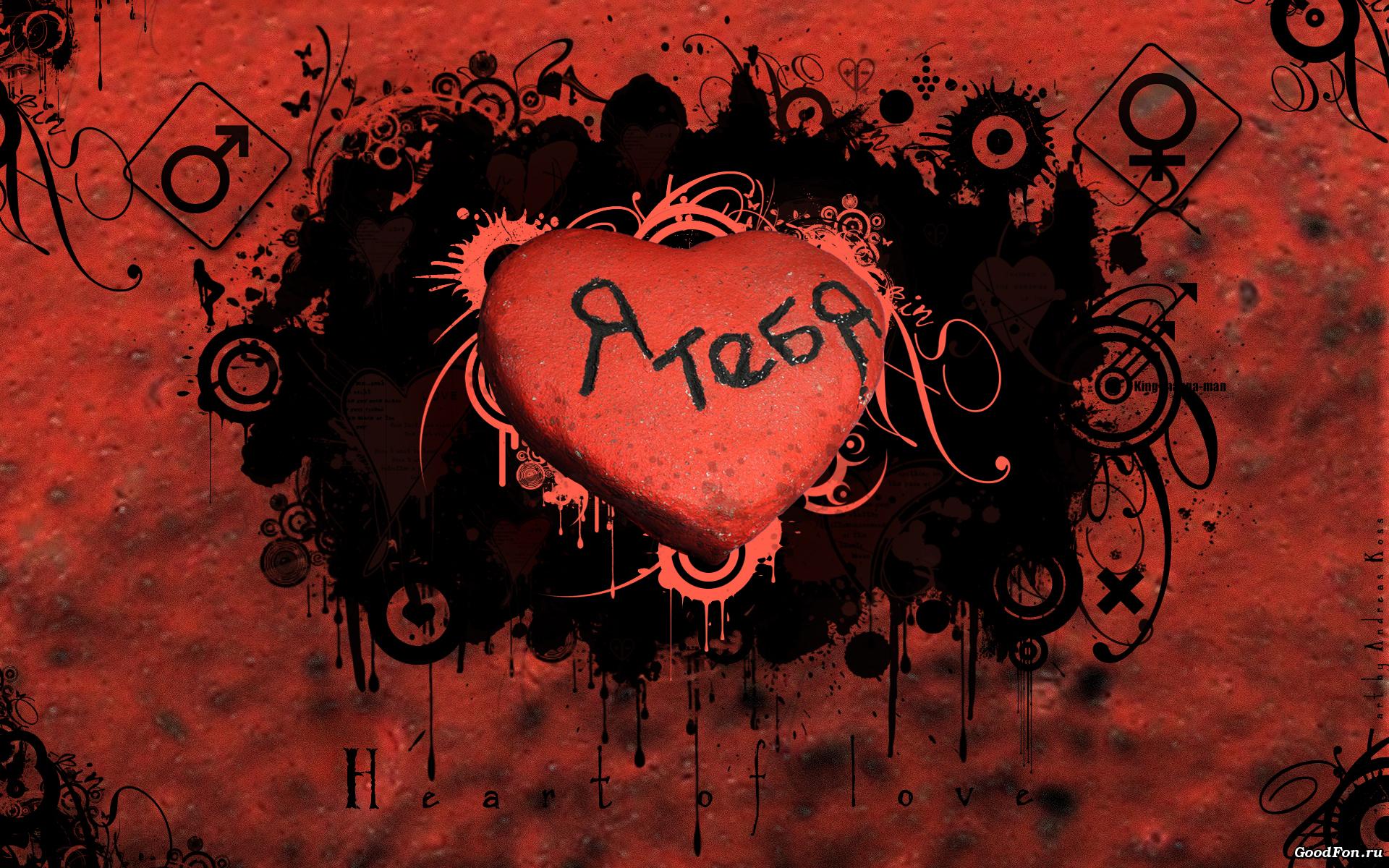 любовь сердца белые красные графика загрузить